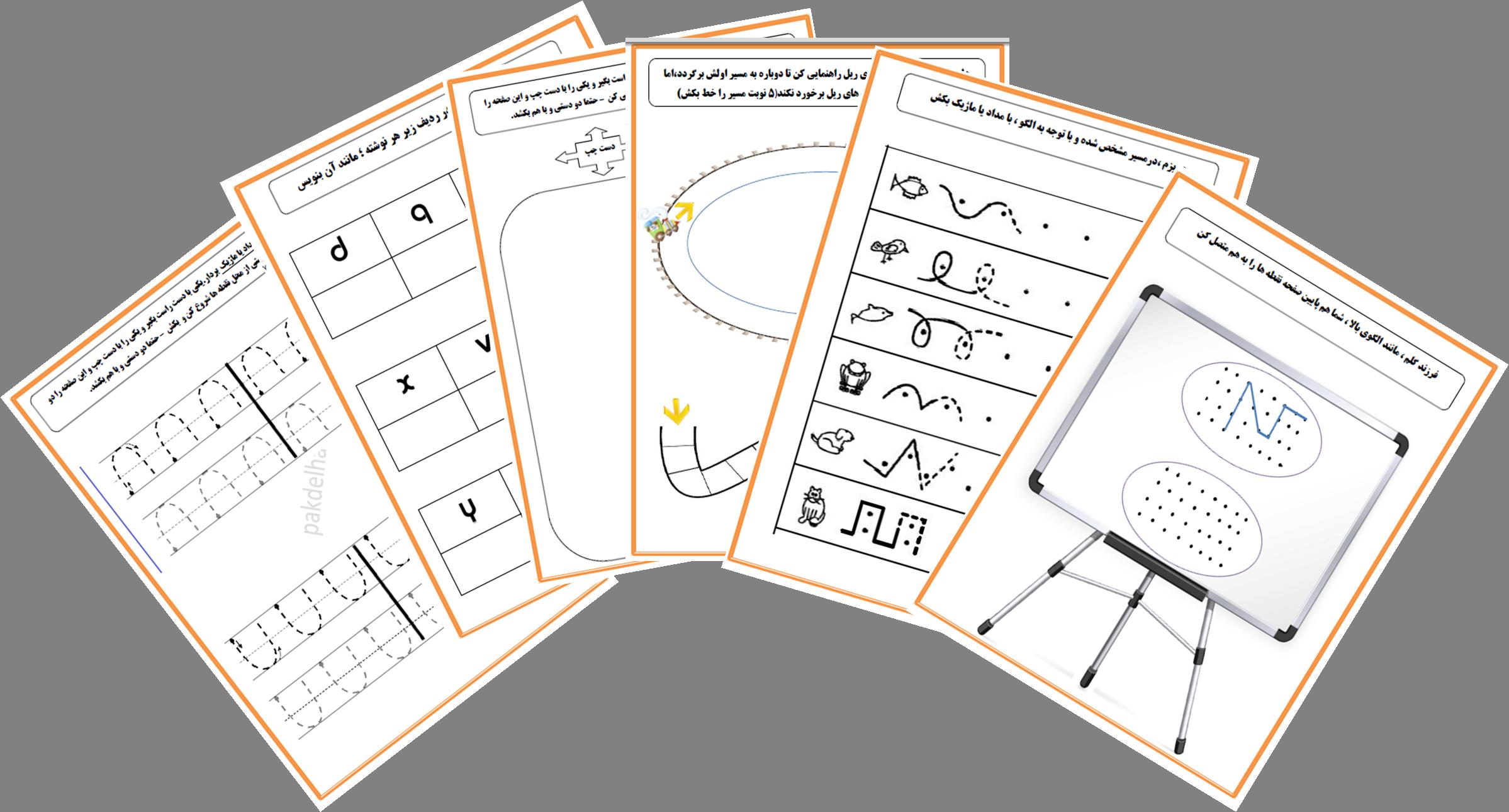 پکیج هماهنگی چشم و دست ، آموزش هماهنگی چشم و دست ، تقویت نوشتن و دستخط ،بهبود دیکته ، تقویت انگشتان و دست ها ، بازی برای تقویت بینایی ، دیداری