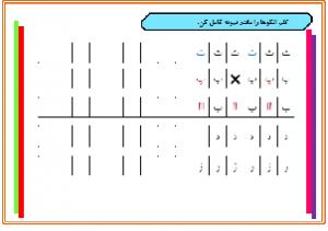 درک و تمرین الگویابی (تقویت ریاضی و دیکته) تمام پایه های ابتدایی