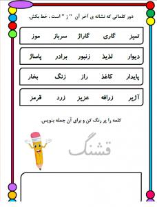 دقت به حروف و جمله سازی