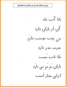 تمرین نقطه گذاری متن فارسی ابتدایی
