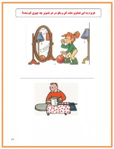 تقویت ادراک و استدلال تصویری 2