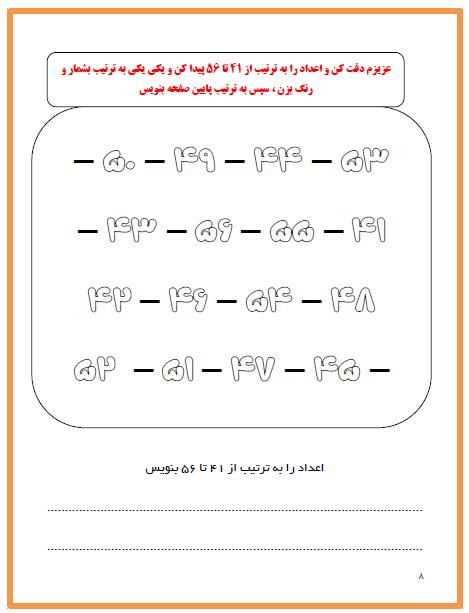 یادگیری شمارش و ترتیب اعداد 1 و 2 رقمی