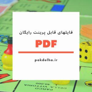 دانلود فایل pdf ،قابل پرینت ،رایگان ، پاکدلها