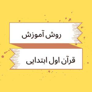 آموزش قرآن در پایه اول ابتدایی ، داستان قرآن اول ابتدایی ، تدریس قرآن اول دبستان ، روش تدریس قرآن اول ابتدایی pdf ، فیلم آموزش قرآن ، شبکه آموزش قرآن